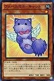 遊戯王 NECH-JP019-N 《ファーニマル・キャット》