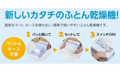 ZOJIRUSHI ふとん乾燥機 【マット&ホース不要】 ブルー RF-AA20-AA