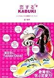Image of 恋するKABUKI―とってもおしゃれな歌舞伎ワンダーランド