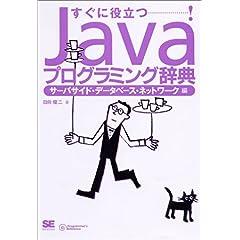 【クリックでお店のこの商品のページへ】Java プログラミング辞典 サーバーサイド・データベース・ネットワーク 編 (Programmer's Reference): 日向 俊二: 本