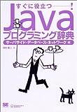 Java プログラミング辞典 サーバーサイド・データベース・ネットワーク 編 (Programmer's Reference)