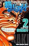 範馬刃牙 2 (2) (少年チャンピオン・コミックス)
