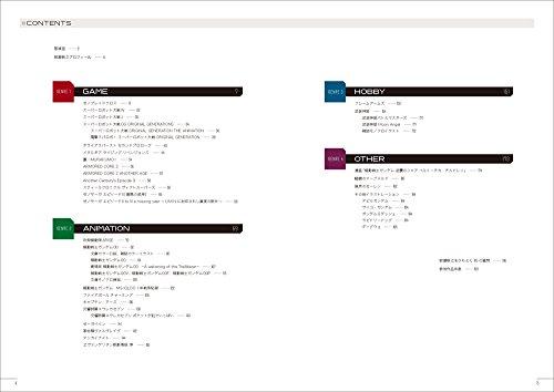 【Amazon.co.jp限定】柳瀬敬之メカニックデザインワークス カバーイラストA2特典ポスター付き