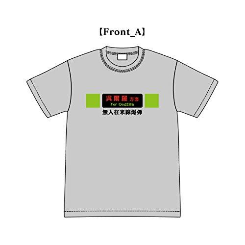 シン・ゴジラ 無人在来線爆弾Tシャツ (L, Aタイプ)