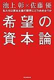 希望の資本論 私たちは資本主義の限界にどう向き合うか (朝日新聞出版)