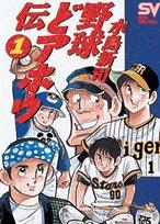 Such Baseball And One Knife Fool Den Bat (Super Visual Comics) (1992) Isbn: 4091602215 [Japanese Import]
