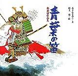 青葉の笛 (日本の物語絵本)