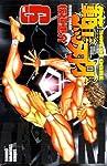 範馬刃牙 6 (少年チャンピオン・コミックス)