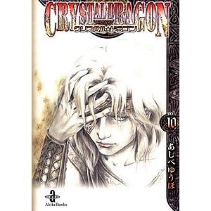 クリスタル☆ドラゴン (10) (秋田文庫)