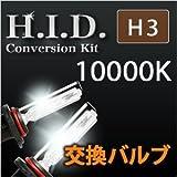 HID 交換用バルブ 35W 高品質 安心1年保証 【H3 / 10000K】
