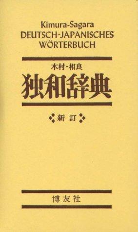 木村・相良 独和辞典 (新訂)