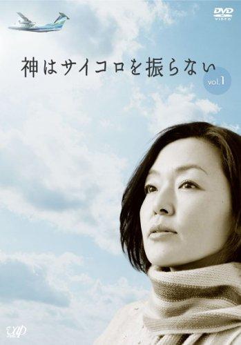 神はサイコロを振らない Vol.1 [DVD]