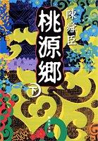 桃源郷〈下〉 (集英社文庫)