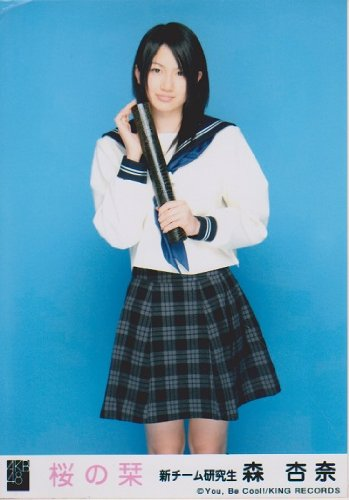 AKB48公式生写真 桜の栞【森杏奈】