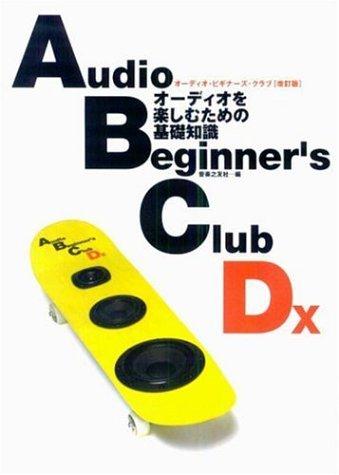 オーディオ・ビギナーズ・クラブDX