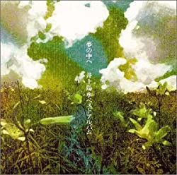 夢の中へ ― ベストアルバム