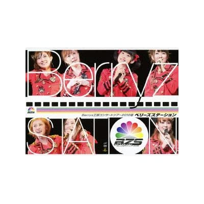 Berryz工房コンサートツアー2012春 ~ベリーズステーション~ [DVD]をAmazonでチェック!