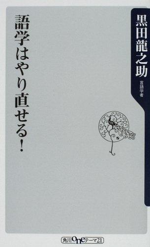 語学はやり直せる! (角川oneテーマ21)
