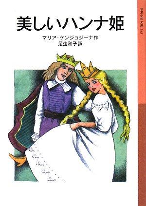 美しいハンナ姫