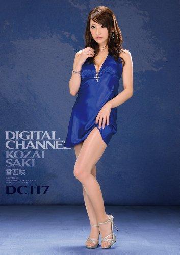 DIGITAL CHANNEL DC117 香西咲 アイデアポケット [DVD]