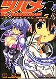 ツバメしんどろ~む (Volume5) (角川コミックスドラゴンJr. (KCJ48-10))