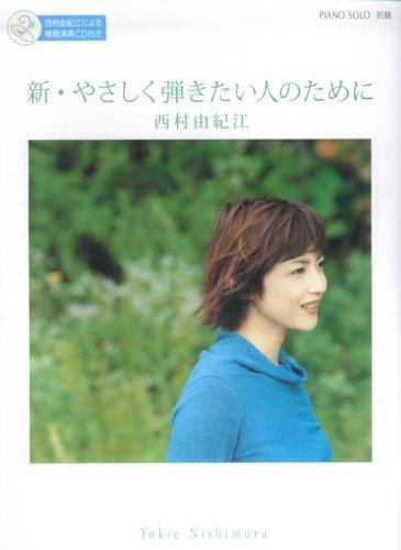 ピアノソロ 初級 西村由紀江  新・やさしく弾きたい人のために 西村由紀江による模範演奏CD付き西村 由紀江