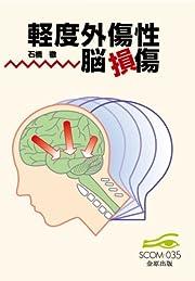 軽度外傷性脳損傷 (SCOM 035)