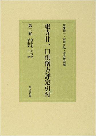 東寺廿一口供僧方評定引付〈第2巻〉自・応永二十六年‐至・永享三年