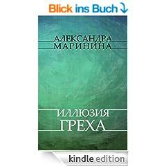 Illjuzija greha: Russian Language