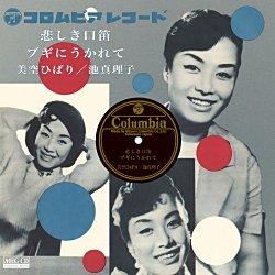 悲しき口笛 (MEG-CD)