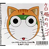 ケロ猫のタンゴ