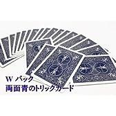 【トランプ】 【トリックカード】 バイスクル BICYCLE Wバック 青/青