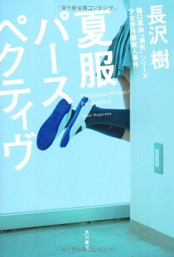 """夏服パースペクティヴ (樋口真由""""消失""""シリーズ)"""