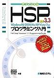 最新HSP3.3プログラミング入門―Windows98/2000/Me/XP/Vista/7対応