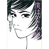 僕はかぐや姫 (福武文庫)