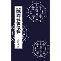 国訳秘密儀軌 第18巻 諸経法部