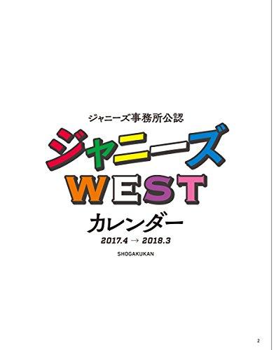 ジャニーズ事務所公認 ジャニーズWEST カレンダー 2017.4→2018.3