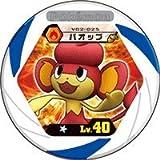 ポケモン バトリオV 02弾 v02-025 ★ Lv.40 バオップ