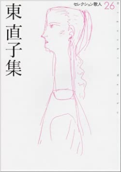 東直子集 (セレクション歌人 (26))