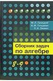 img - for Sbornik zadach po algebre. 8-9 klassy. Uchebnoe posobie dlya uchaschihsya obscheobrazovatelnyh uchrezhdeniy book / textbook / text book