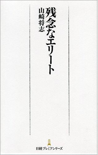残念なエリート (日経プレミアシリーズ)