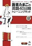 医者たまごの英語40日間トレーニングキット (医学英語シリーズ 2)