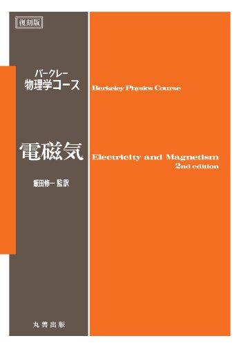 復刻版 バークレー物理学コース 電磁気 (バークレー物理学コース 復刻版 2)