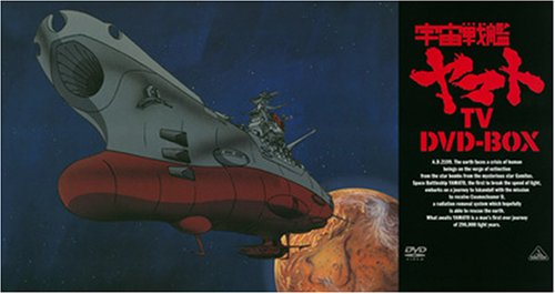 宇宙戦艦ヤマト TV DVD-BOX( 初回限定生産)
