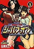 超無気力戦隊ジャパファイブ 5 (5) (ヤングサンデーコミックス)
