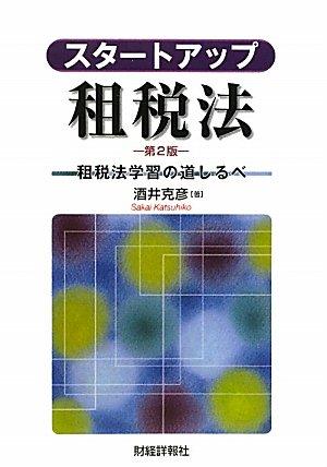酒井克彦『スタートアップ租税法[第2版]』
