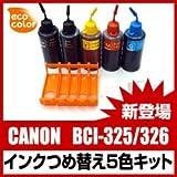 新機種対応キヤノン【BCI-325/BCI-326対応】つめ替え5色キット