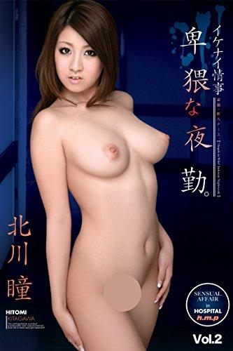 【巨乳】卑猥な夜勤 Vol.2 / 北川瞳 h.m.p thumbnail
