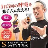 ドSトレーナー兼子ただし監修 S-レッチングブレス DVD付きセット【オリジナルおまけ付き商品】