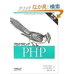 �v���O���~���OPHP ��2��